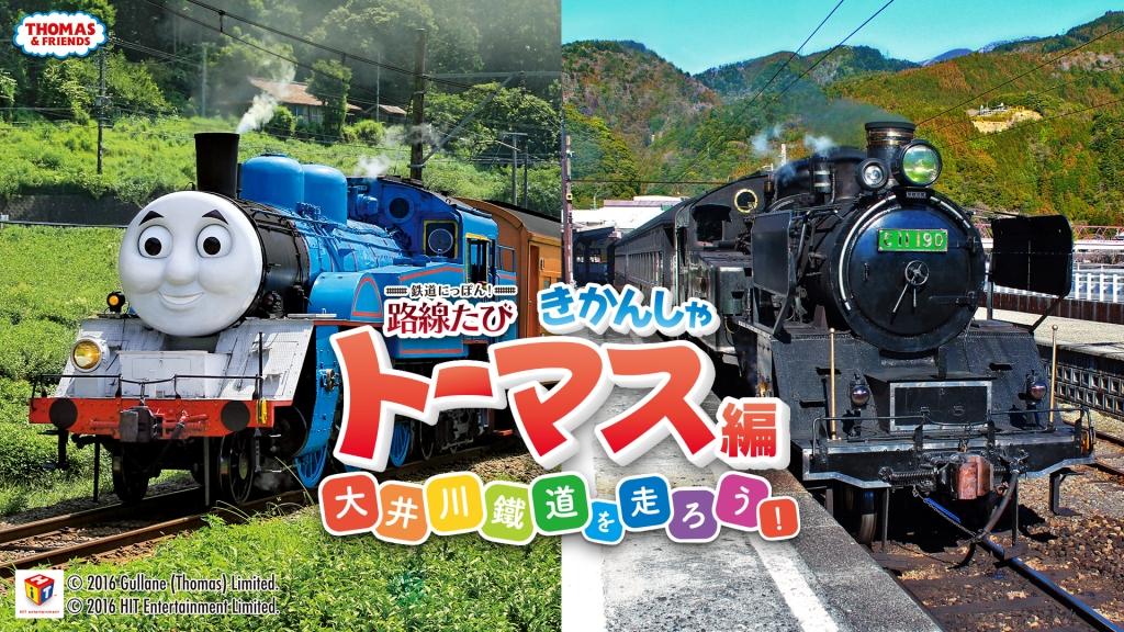 Thomas the Tank Engine – Japanese Nintendo