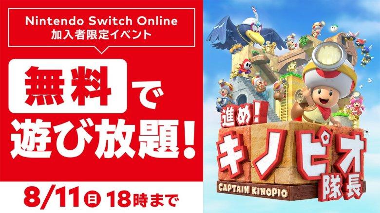 https://japanesenintendo.files.wordpress.com/2019/08/captain-toad-offer.jpg?w=780
