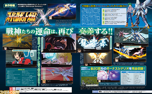 https://japanesenintendo.files.wordpress.com/2019/10/super-robot-taisen-x-scan.jpg?w=760