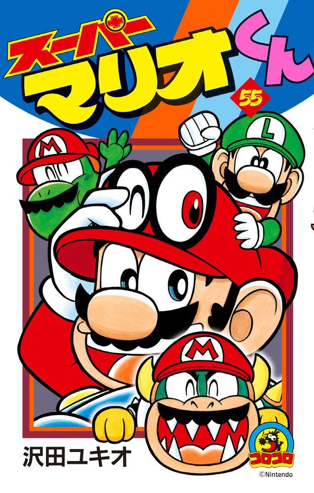 Super Mario-Kun