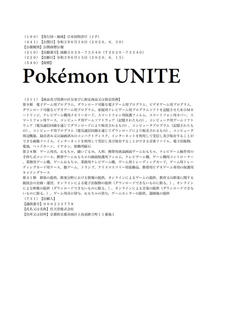 Pokémon UNITE (商願2020-73540)