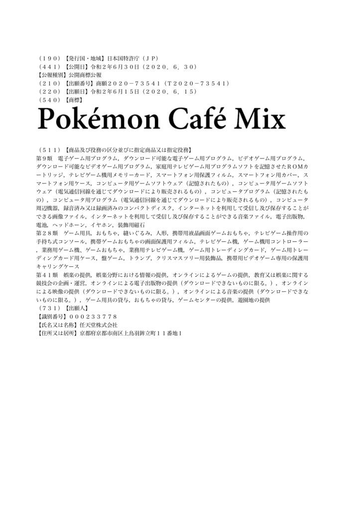 Pokémon Café Mix (商願2020-73541)