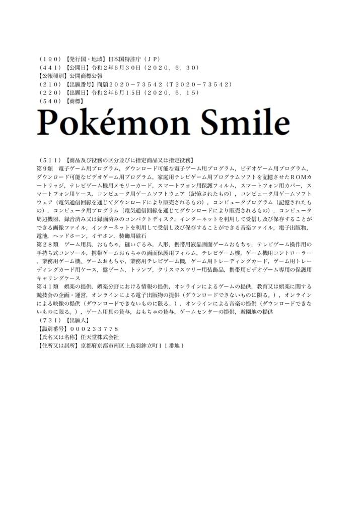 Pokémon Smile (商願2020-73542)
