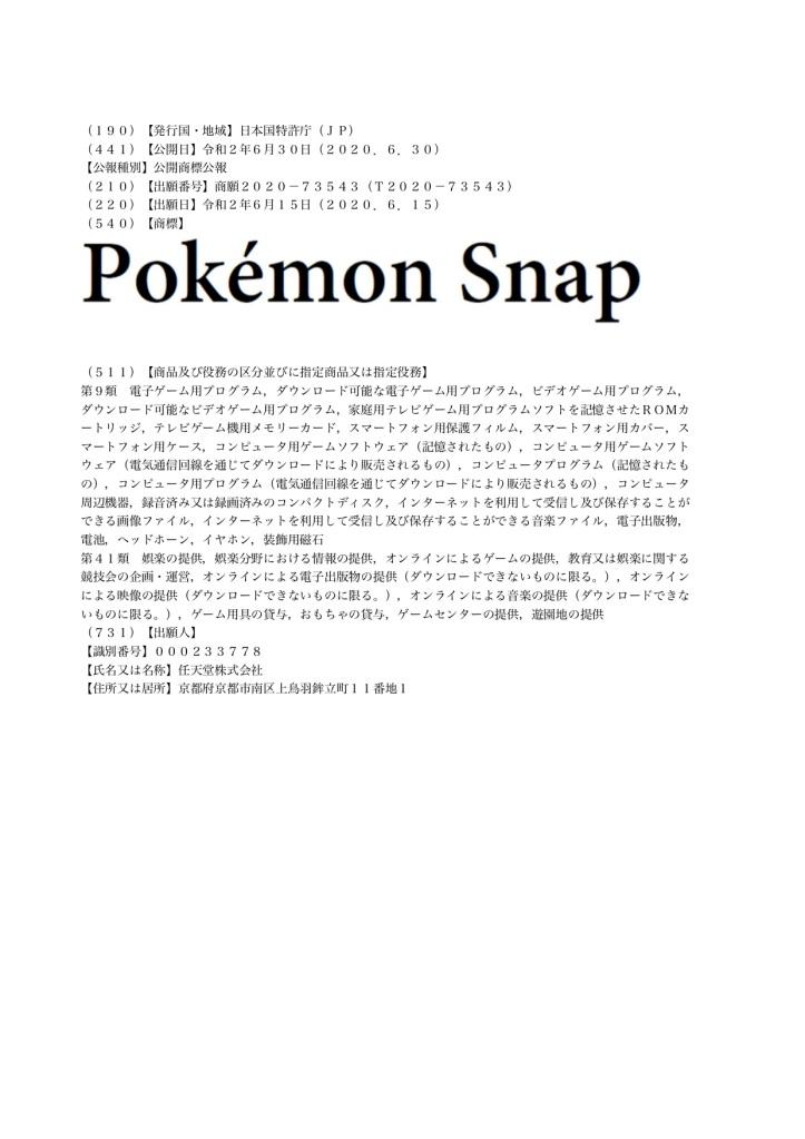 Pokémon Snap (商願2020-73543)