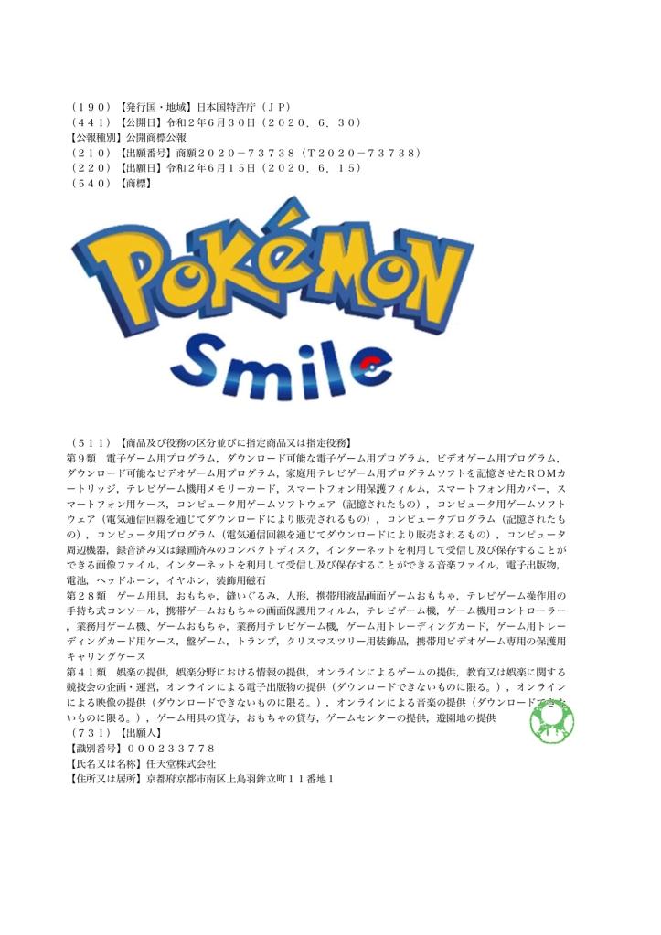 Pokémon Smile (商願2020-73738)