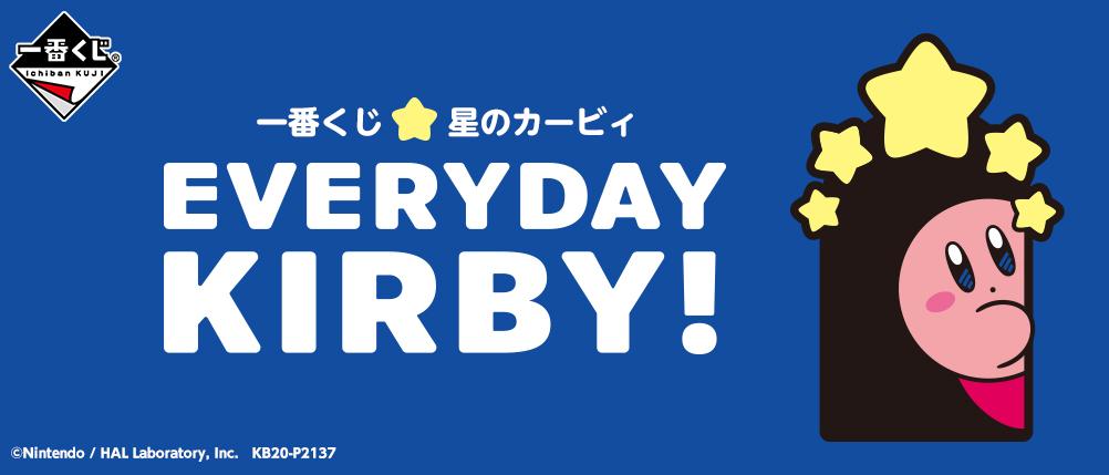 Hoshi no Kirby Ichiban kuji Everyday Kirby Rucksack B prize Japan