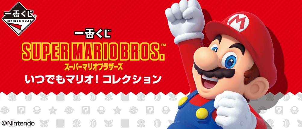 Super Mario Lottery