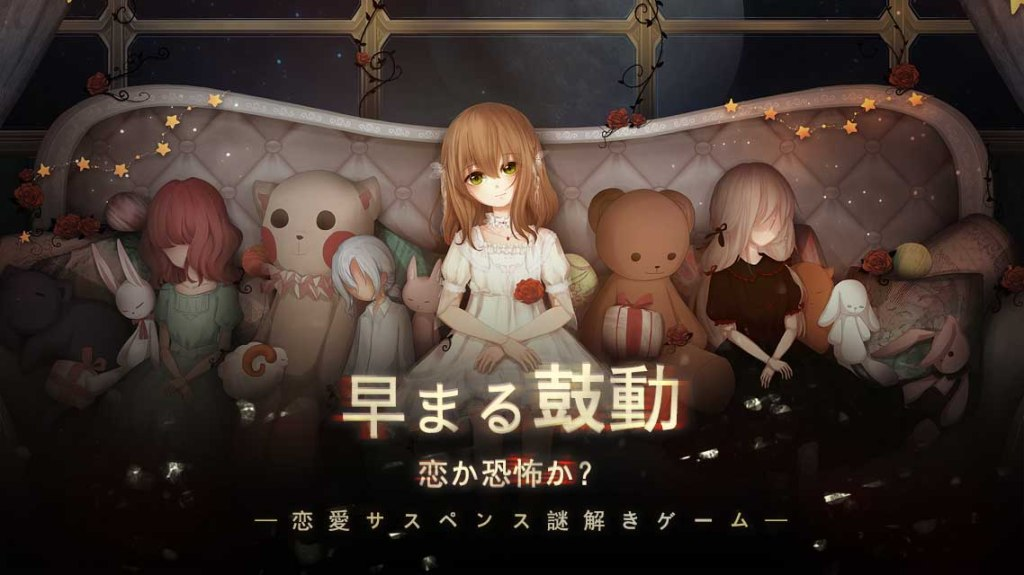 Kigen Ningyou Kan -Doll Night-
