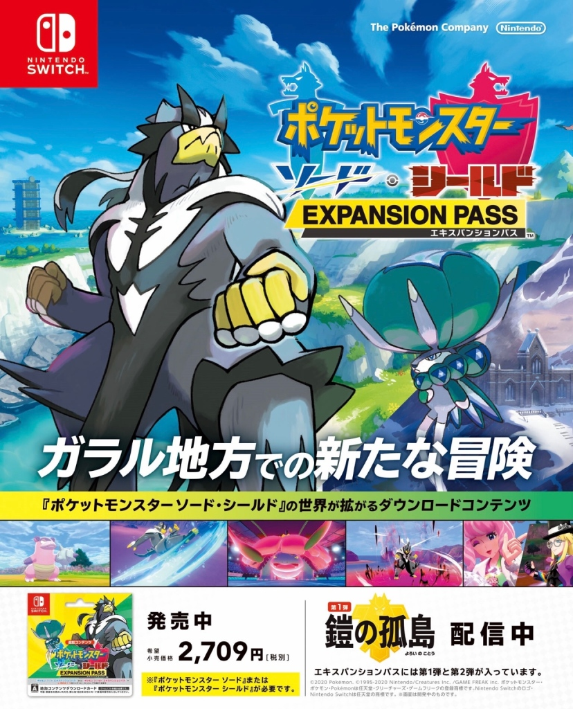 Pokémon Sword & Shield Expansion Pass