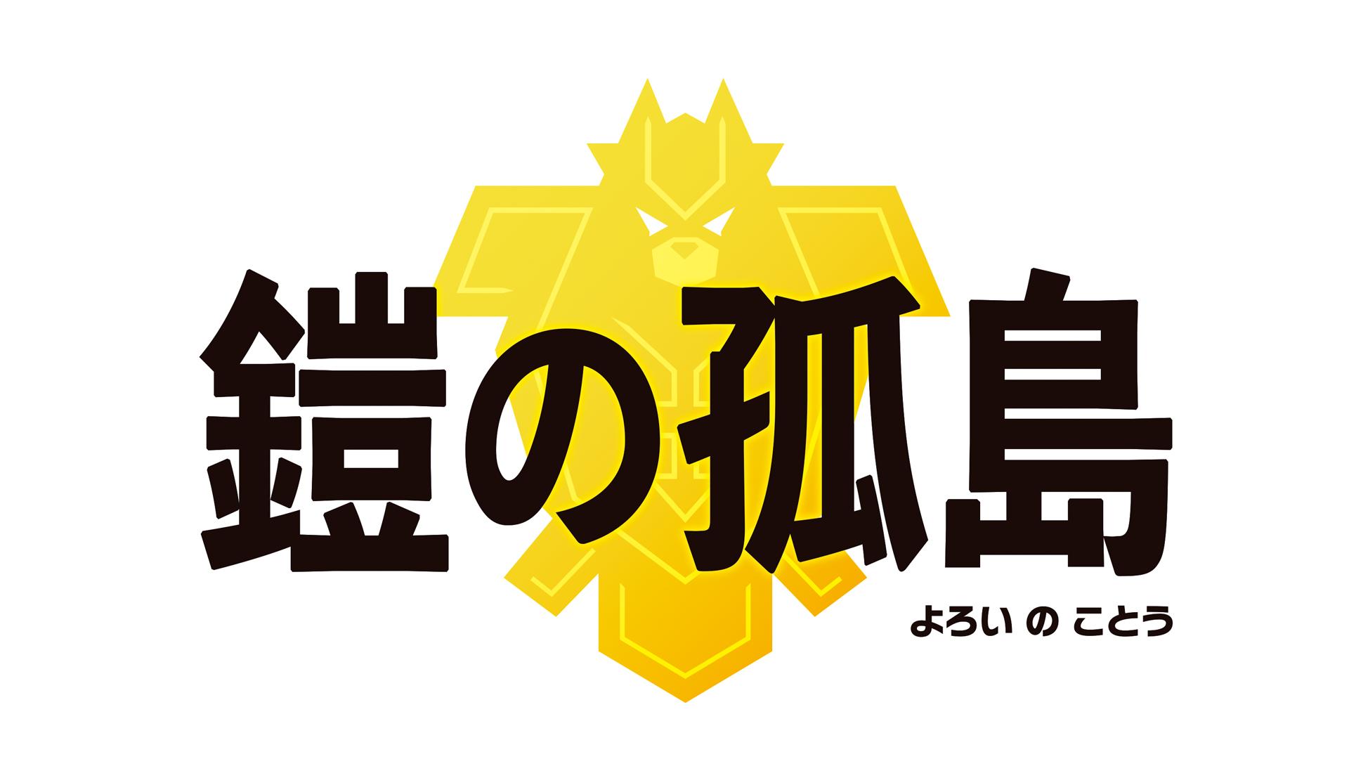 Yoroi no Kotou