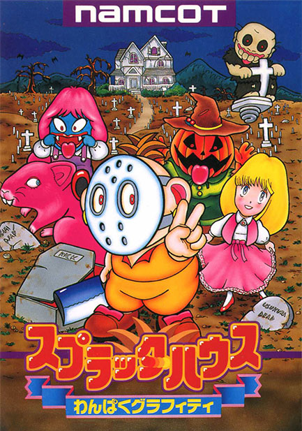 Splatterhouse Wanpaku Graffiti