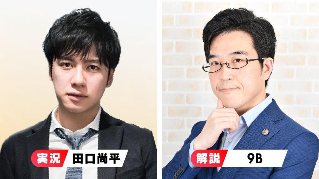 Shohei Taguchi and 9B