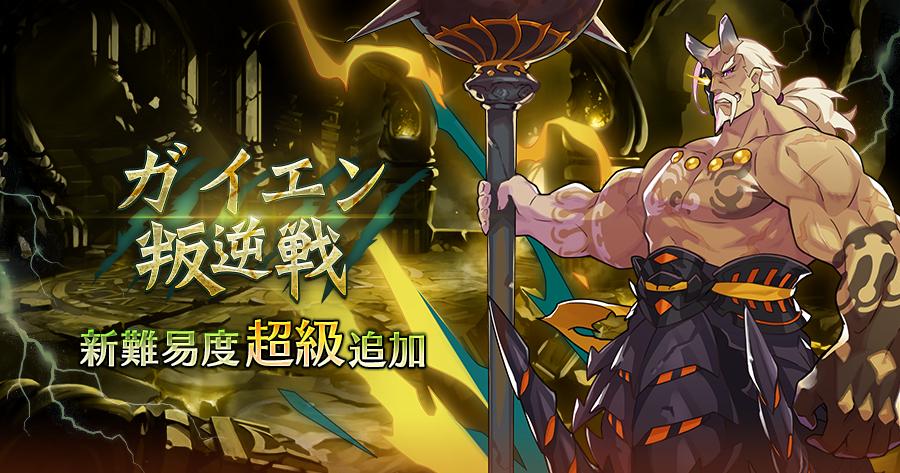 Kai Yan's Wrath