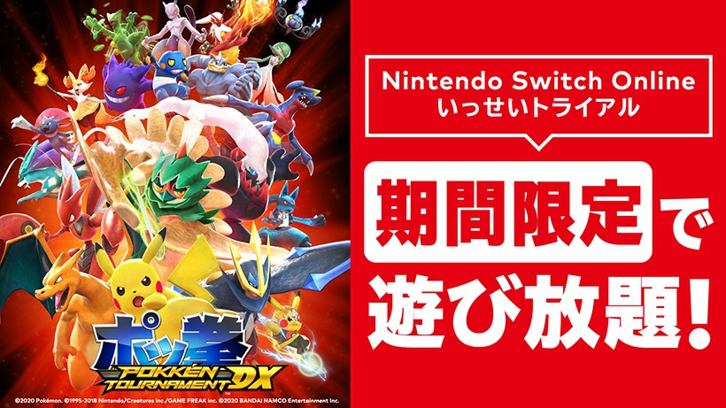 POKKÉN TOURNAMENT DX [Nintendo Switch Online Issei trial]