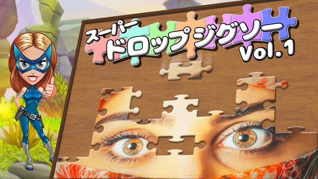 Super Drop Jigsaw Vol.1