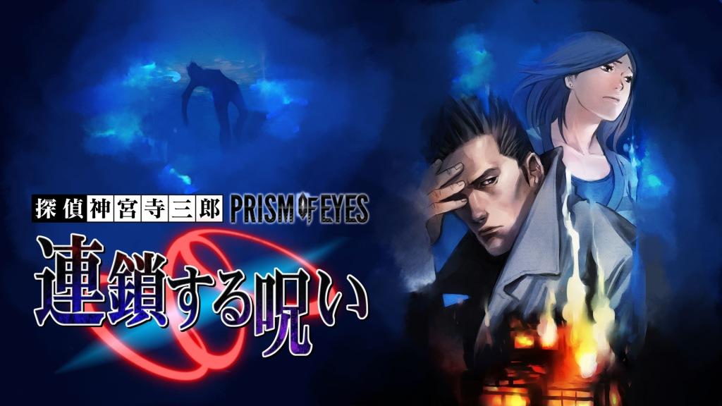 Tantei Jinguuji Saburo Prism of Eyes 〜Rensasuru Noroi〜