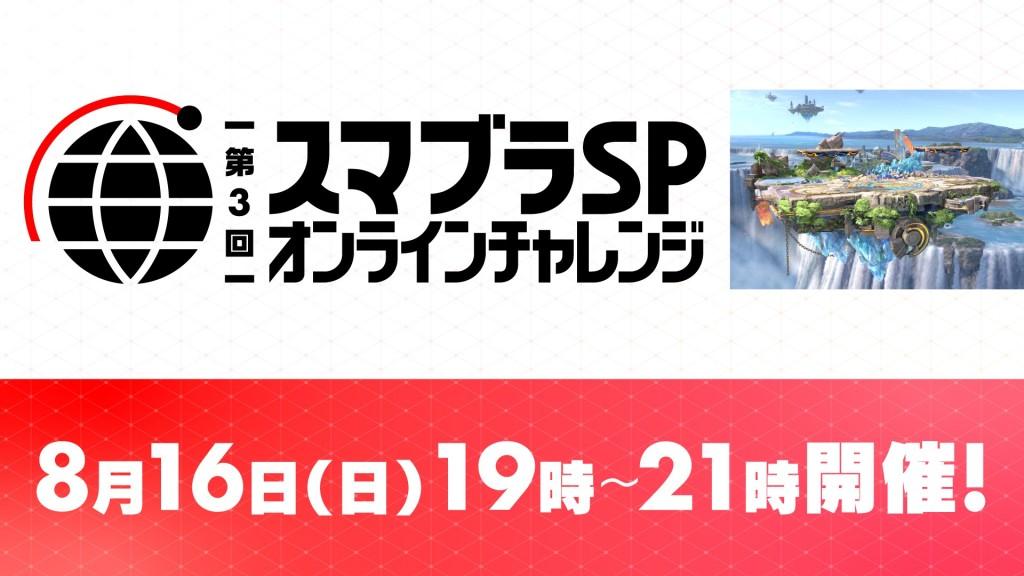 3rd Super Smash Bros. Ultimate Online Challenge