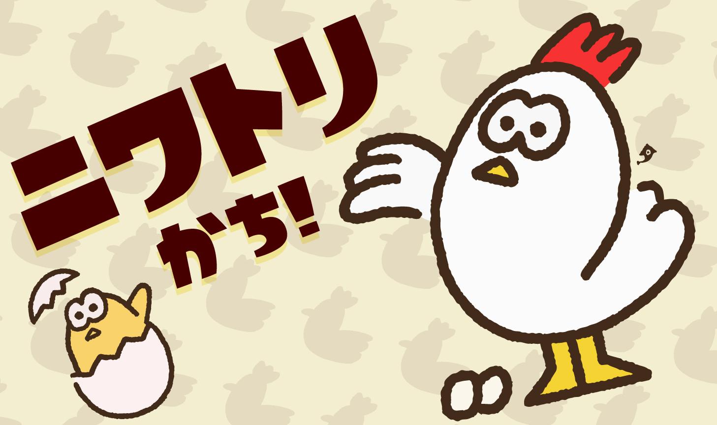 Team Chicken