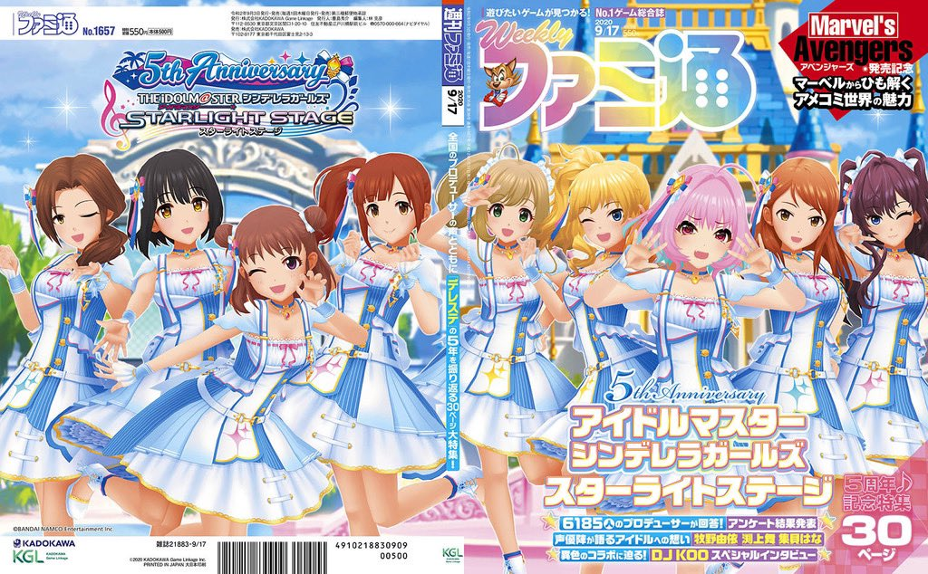 The Idolmaster: Cinderella Girls Starlight Stage