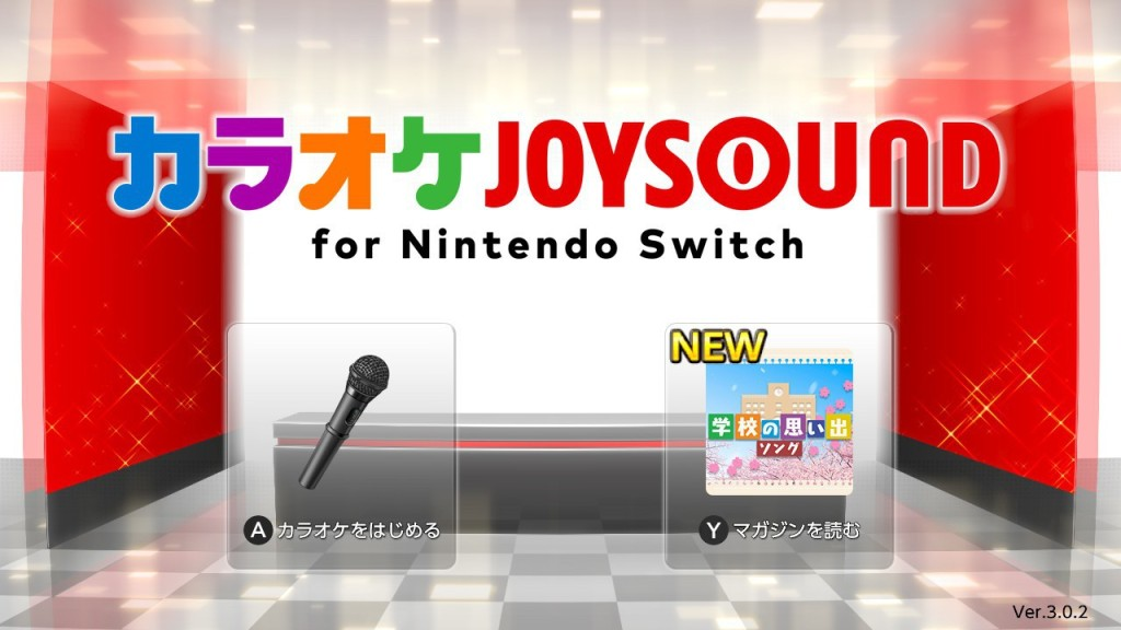 Karaoke JOYSOUND for Nintendo Switch