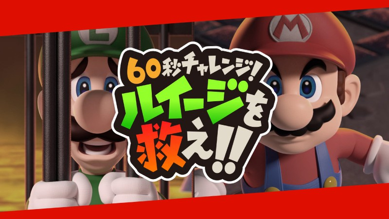 60 Second Challenge! Save Luigi!!