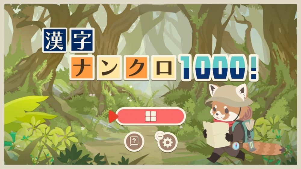 Kanji Nankuro 1000!