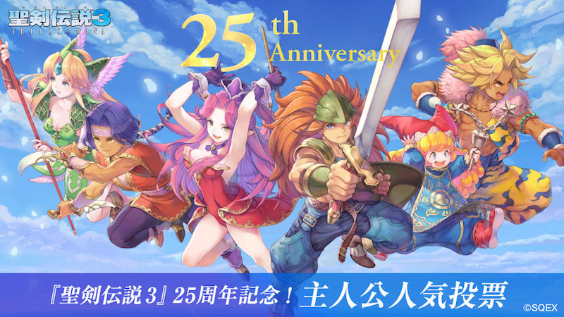 Trials of Mana 25th Anniversary