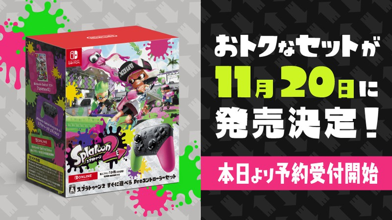 Splatoon 2 Ready-to-Play Pro Controller Set