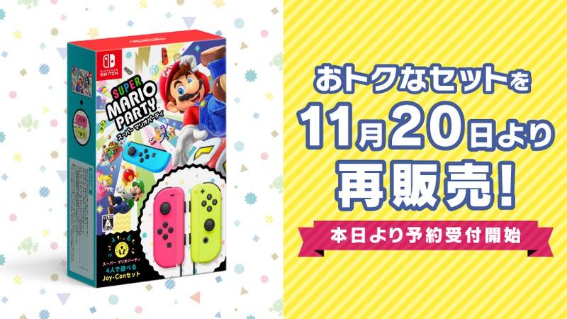 Super Mario Party Joy-Con Set