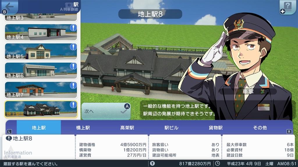 A-Ressha de Ikou Hajimaru Kankou Keikaku