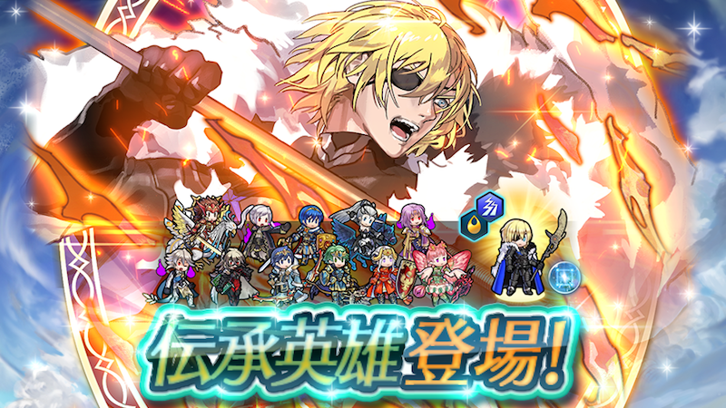 Legendary Hero – Dimitri: Savior King,