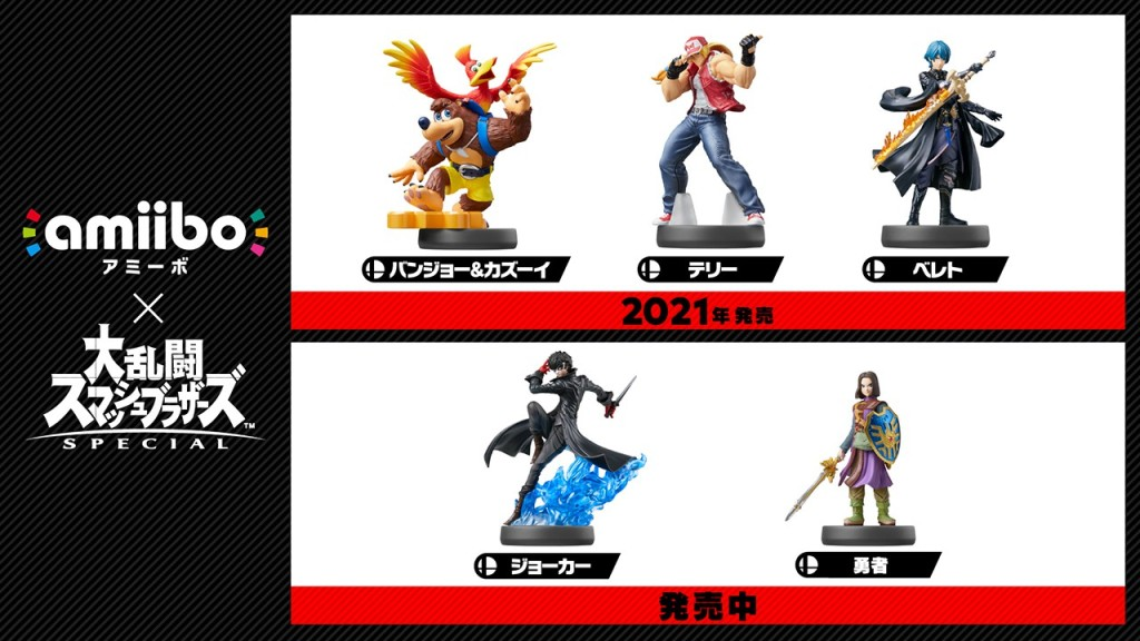 Super Smash Bros. Ultimate Fighters Pass Vol. 1 amiibo