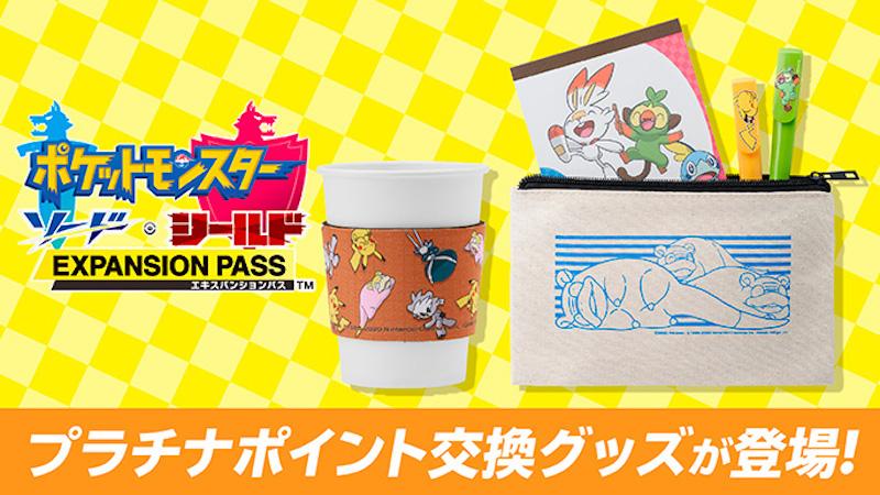 Pokémon Sword & Shield Expansion Pass rewards