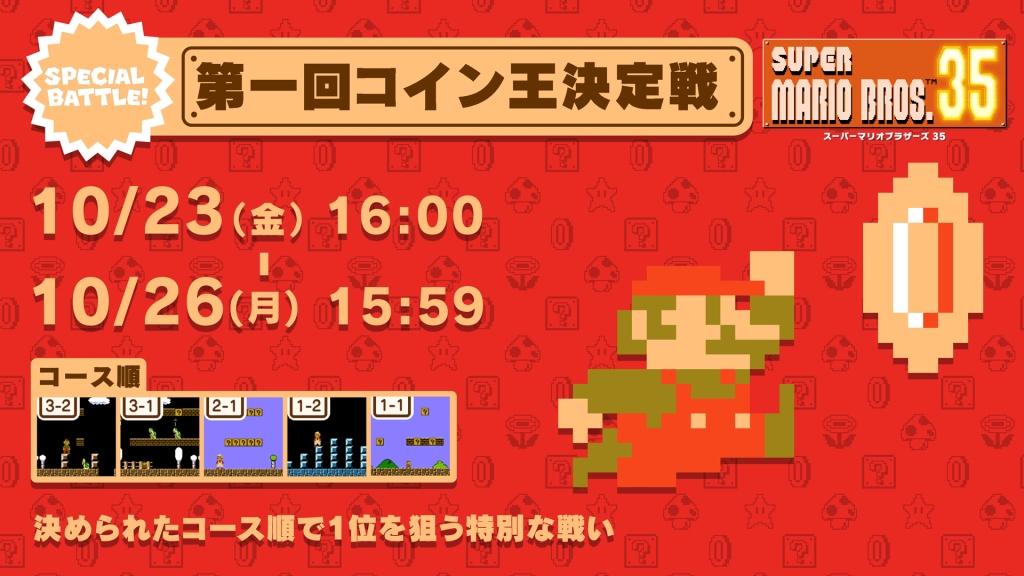 Super Mario Bros. 35 Special Battle