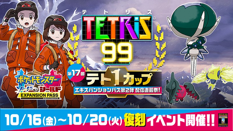Tetris 99 × Pokémon Sword & Shield