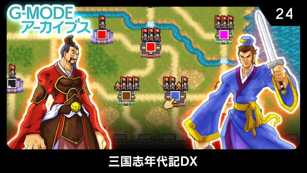 Sangokushi Chronicles DX