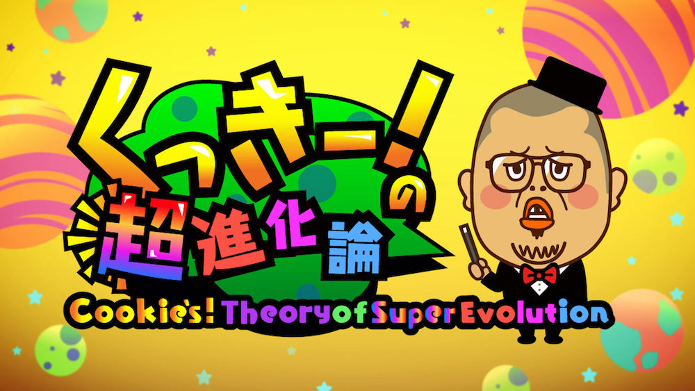 Cookie's! Theory of Super Evolution