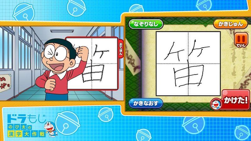 Doraemon Gakushu Collection