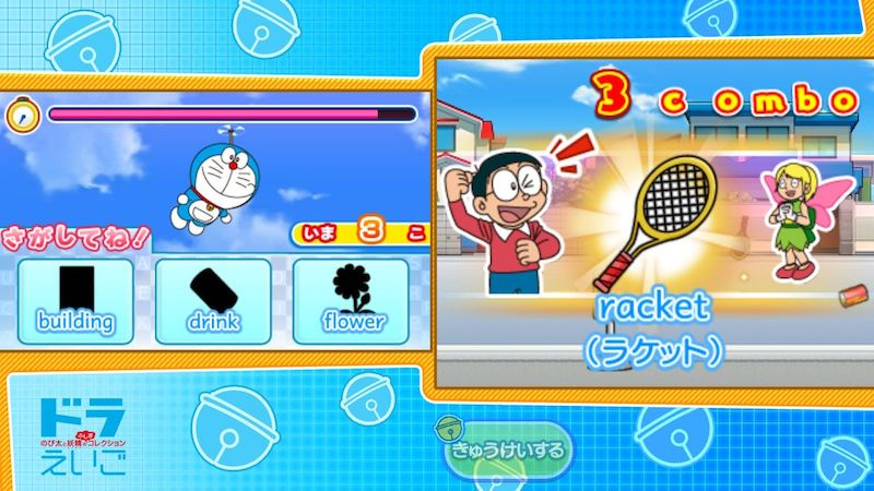 Doraemon Gakushu Collection