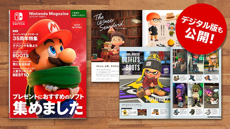 Nintendo Magazine 2020 Winter