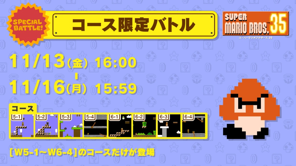 Super Mario Bros. 35 Limited-Course Battle