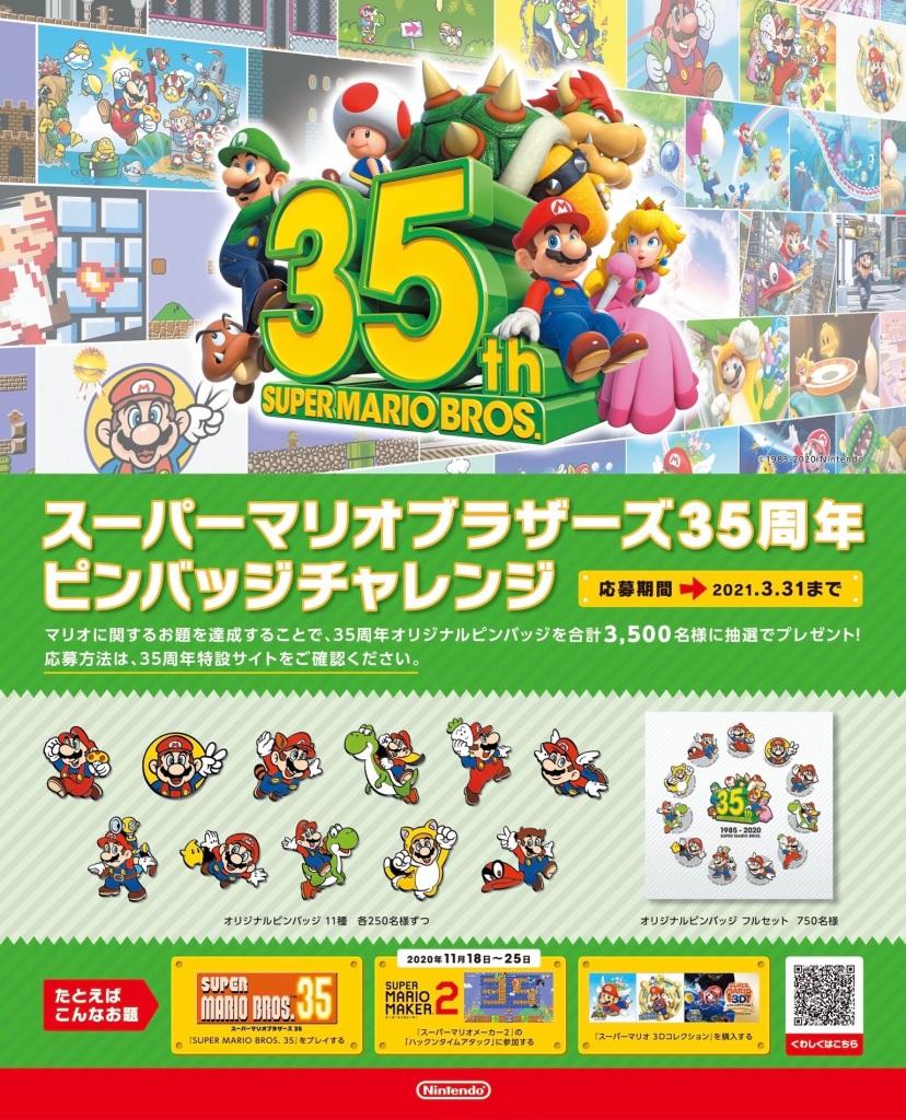 Super Mario Bros. 35th Anniversary Pin Badges